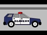Мультик про полицейскую машину. Машинки для детей. Развивающий мультик.