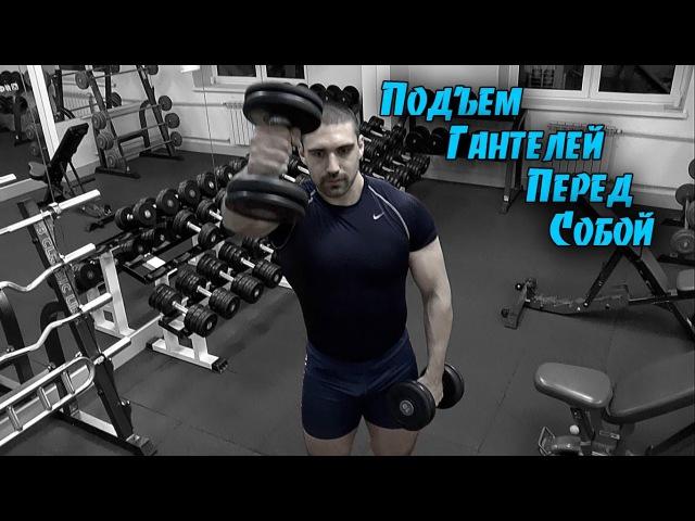 Подъем гантелей перед собой. Упражнение на плечи gjl]tv ufyntktq gthtl cj,jq. eghf;ytybt yf gktxb