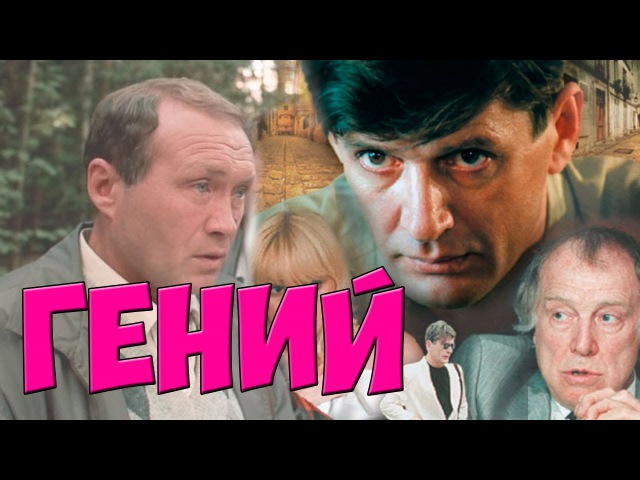 ОБОЖАЮ ЭТОТ ФИЛЬМ! Гений, комедия, криминал, ФИЛЬМЫ СССР