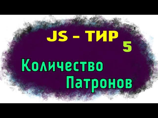 Создание мобильной игры ТИР на JavaScript и PointJS, патроны, пули, выстрелы