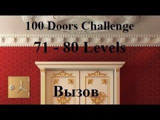 Прохождение 100 Doors Challenge - 100 дверей вызов  71 - 80 уровень (71-80 level)