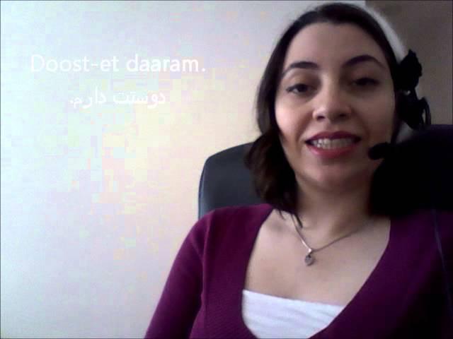 Farsi / Persian Lesson: I love you. (36)