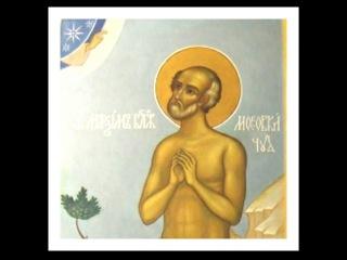 Блаженный Максим Московский, Христа ради юродивый - 24 ноября!