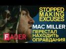 Mac Miller - перестал находить оправдания (документальный фильм) | Русский дубляж