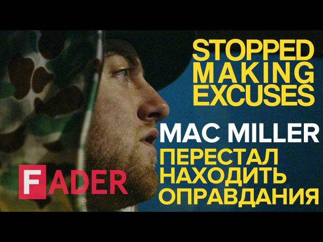 Mac Miller - перестал находить оправдания (документальный фильм) | Русский дубляж » Freewka.com - Смотреть онлайн в хорощем качестве