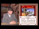 К.М.Александров. 70 лет Сталинградской битве