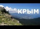Путешествие в Крым волшебные места города море горы солнце…