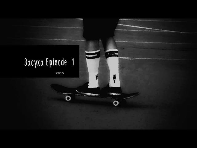 ЗАСУХА Episode 1