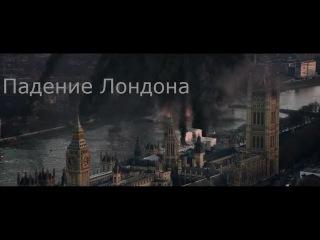 Трейлеры к фильмам 2015 на русском языке Падение Лондона  Русский Трейлер 2016