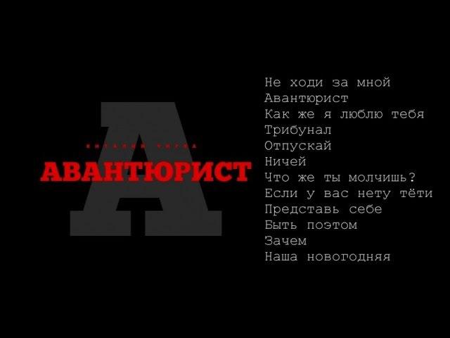 Виталий Чирва Авантюрист Альбом 2016