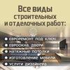 Центр Евроремонта Челябинск