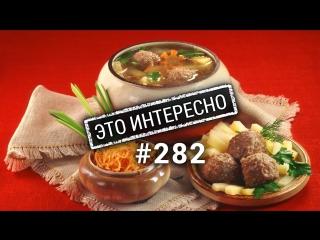 Это интересно: Какие русские блюда на самом деле не русские
