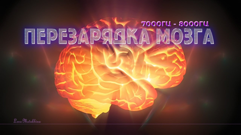 Перезарядка мозга. 7000гц-8000гц. Звуки природы.