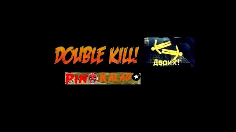Warface : Двойные убийства (Double kills)