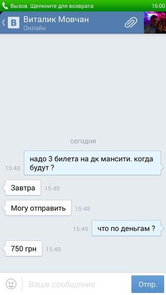 билеты Динамо - Мансити