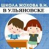 Начальная школа Жохова В.И. в Ульяновске