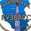 """ГПКО """"ГТРК """"Кузбасс"""""""