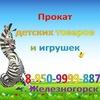 Прокат детских товаров и игрушек г.Железногорск