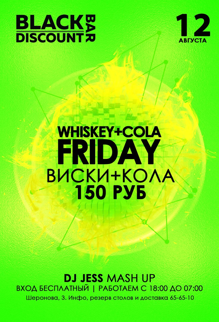 Афиша Хабаровск 12 августа / Whiskey+Cola 150 / Black Discount
