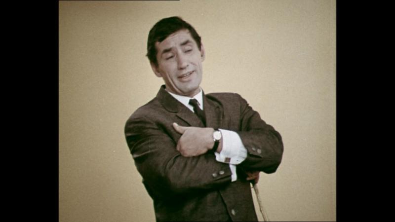 Спартак Мишулин Научи меня любить! Песенка пана директора в спектакле - Кабачок 13 стульев (31.12.1969)