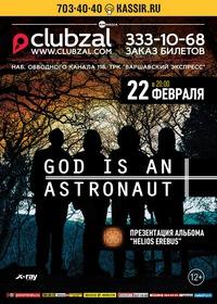 22.02 - God Is An Astronaut - Зал Ожидания