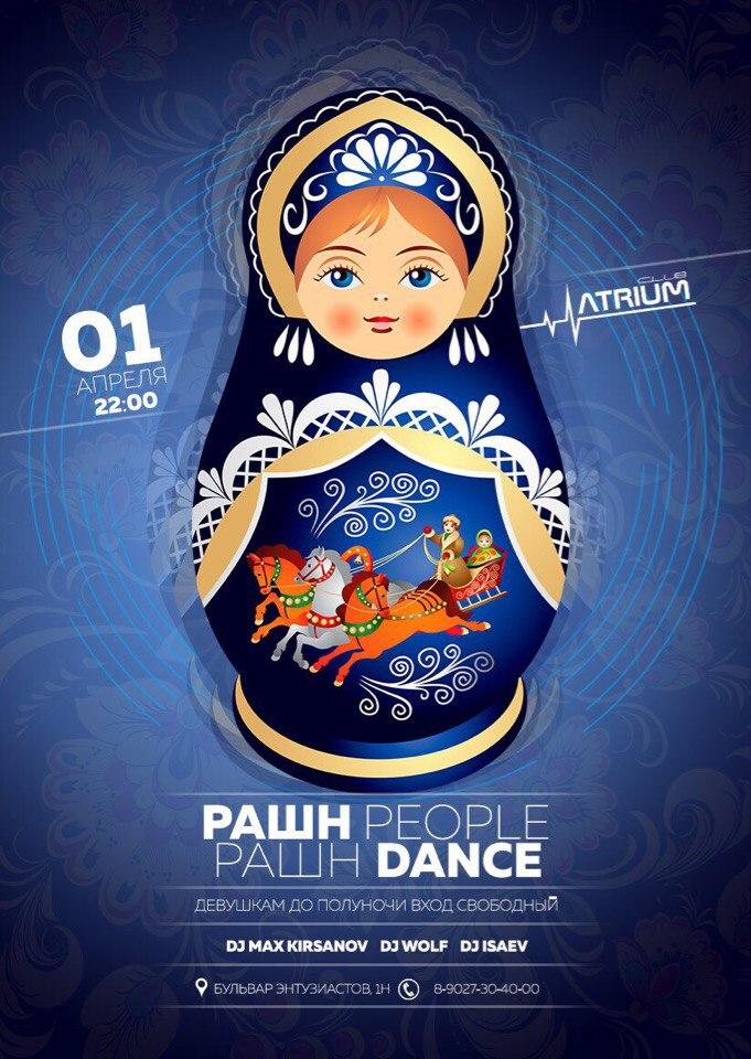 "Афиша Тамбов 1.04.2016 ""РАШН PEOPLE, РАШН DANCE"" ATRIUM CLUB"