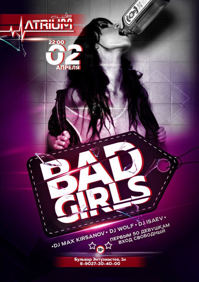 "Афиша Тамбов 2.04.2016 ""BAD GIRLS"" ATRIUM CLUB"
