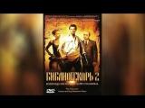 Библиотекарь 2 Возвращение в Копи Царя Соломона (2006) | The Librarian: Return to King Solomons Mines