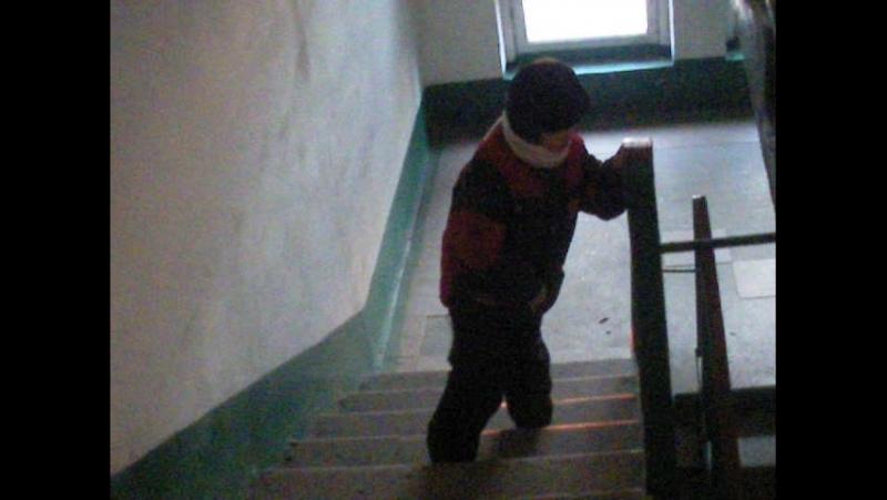 Вот что Артурчик научился держится одной ручкой за перила и идет по ступенечкам домой на 8 этаж