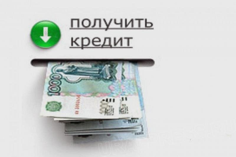 Житель Зеленчукского района лишился денег, решив взять кредит