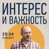 Лекция Людвига Быстроновского в Омске