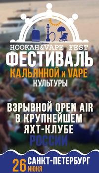 Hookah&Vape Fest