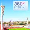 360° Жуковский