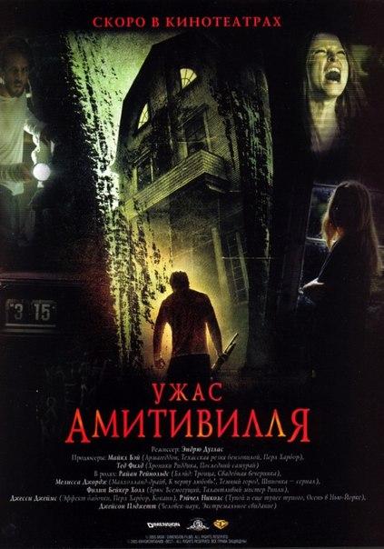 Ужас Амитивилля (2005)