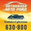 Автошкола «Авто-Райд» Смоленск