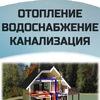 """ООО""""Автономный дом"""" Официальная группа."""
