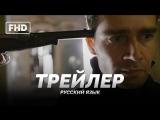 RUS | Трейлер №1: «Дуэлянт» 2016
