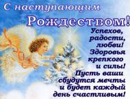 С наступающим Рождеством!!!