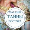 """магазин """"Тайны Востока"""" в Усинске."""
