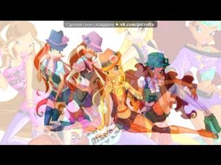 «Официальные картинки Винкс» под музыку Алина Гросу  - Хочу шалить. Picrolla