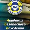 """Автошкола """"Академия Безопасного Вождения"""" Киров"""