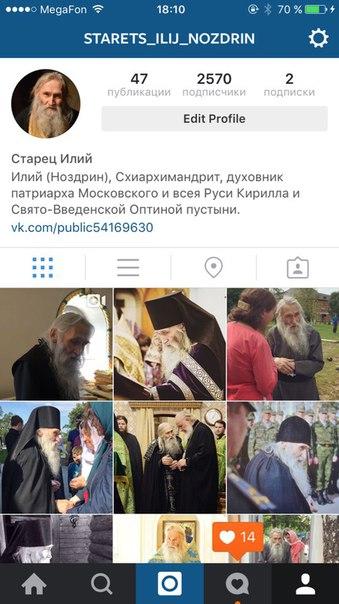 Дорогие братья и сестры во Христе Иисусе. Напоминаю вам что страница Старца Илий есть и в Instagram'e вы можете также присоединится....
