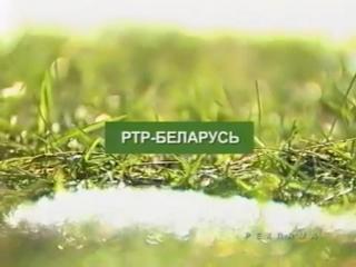Рекламная заставка (РТР-Беларусь, 2008-2009)