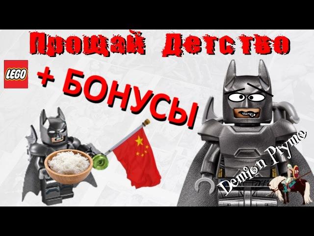 Китайский Lego Batman Лего Бэтмен Против Супермена, Которого Мы Заслуживаем [Прощай Детство]
