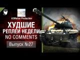 Худшие Реплеи Недели - No Comments №27 - от A3Motion [World of Tanks] [wot-vod.ru]