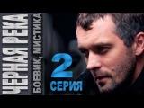 Черная река 2 серия из 8 (2015) Русский боевик, мистика, детектив, сериал, фильм HD