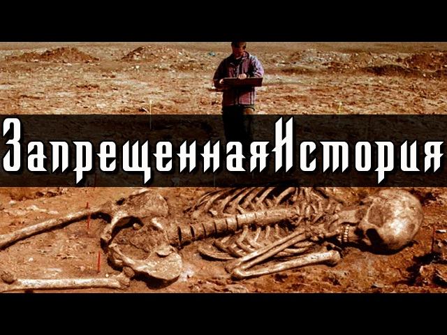 Запрещенная история (Документальные фильмы, научно-популярный фильм) » Freewka.com - Смотреть онлайн в хорощем качестве