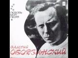 В.Ободзинский и ВИА
