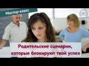 Родительские сценарии, которые блокируют твой успех мастер-класс, Ева Ефремова, Тета-Хилинг