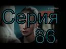 """Смотрите в 86 серии сериала """"Не зарекайся"""" на телеканале """"Украина"""""""